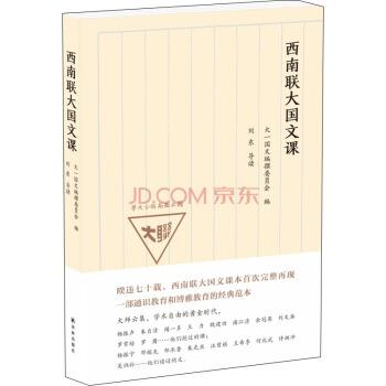 西南联大国文课 pdf epub mobi txt 下载