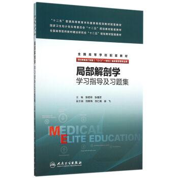 局部解剖学学习指导及习题集(供8年制及7年制5+3一体化临床医学等专业用) pdf epub mobi txt 下载