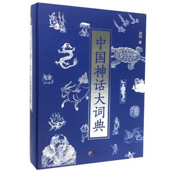 中国神话大词典 pdf epub mobi txt 下载