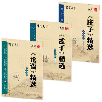 论语孟子庄子国学钢笔楷书字帖(套装共3册) pdf epub mobi txt 下载