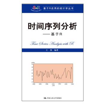时间序列分析:基于R/基于R应用的统计学丛书 pdf epub mobi txt 下载
