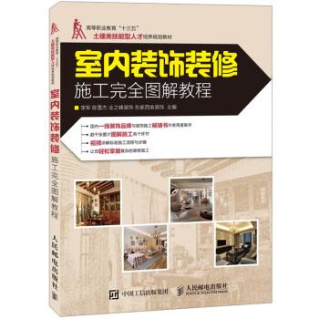 室内装饰装修施工完全图解教程 pdf epub mobi txt 下载