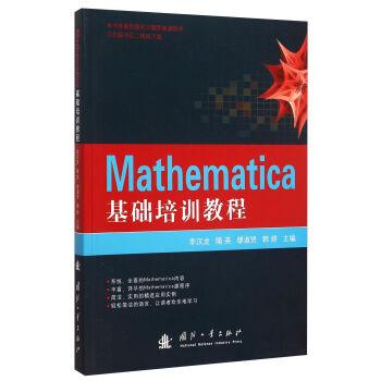 Mathematica基础培训教程 pdf epub mobi txt 下载