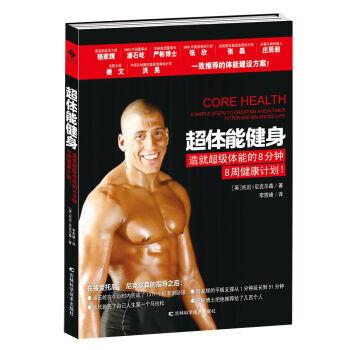 超体能健身 pdf epub mobi txt 下载