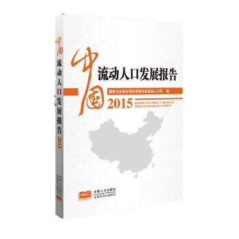 中国流动人口发展报告2015 pdf epub mobi txt 下载