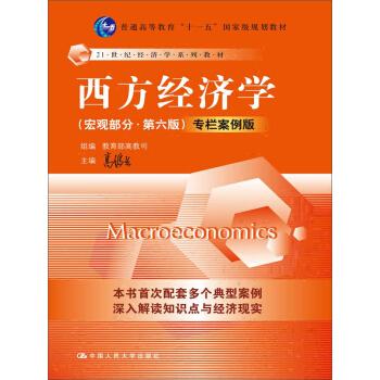 西方经济学 宏观部分(第六版) 专栏案例版 pdf epub mobi txt下载
