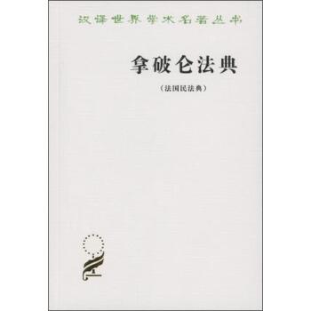 拿破仑法典/汉译世界名著学术丛书 pdf epub mobi txt 下载