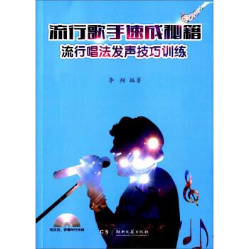 流行歌手速成秘籍 流行唱法发声技巧训练(附MP3光盘) pdf epub mobi txt下载