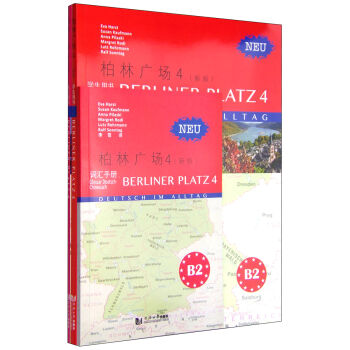 柏林广场4:学生用书(新版 套装共3册) pdf epub mobi txt下载