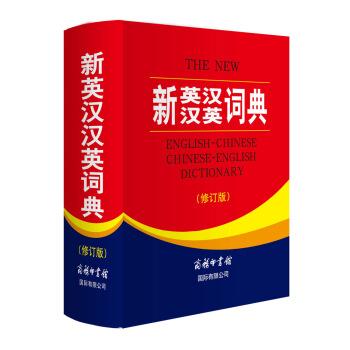 新英汉汉英词典(修订版) [English-chinese Chinese-english Dictionary] pdf epub mobi txt 下载
