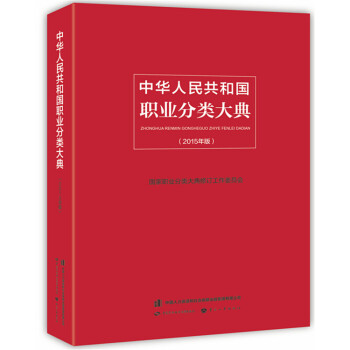 中华人民共和国职业分类大典(2015年版) pdf epub mobi txt 下载