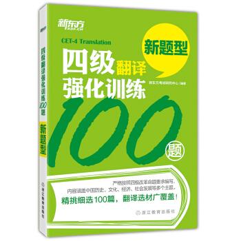 新东方 四级翻译强化训练100题 pdf epub mobi txt 下载