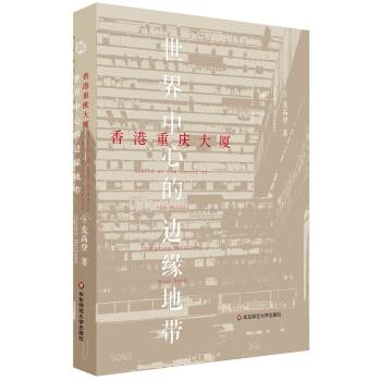 香港重庆大厦:世界中心的边缘地带 pdf epub mobi txt 下载