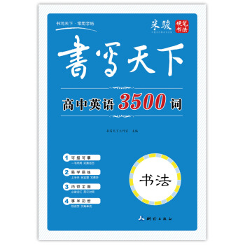 书写天下 高中英语3500词字帖 pdf epub mobi txt 下载