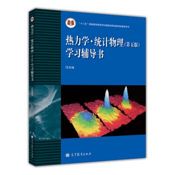 热力学·统计物理(第五版)学习辅导书 pdf epub mobi 下载