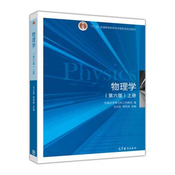 物理学(第六版)上册 pdf epub mobi 下载