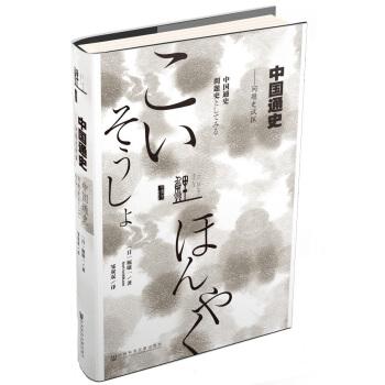 鲤译丛·中国通史:问题史试探 pdf epub mobi txt 下载