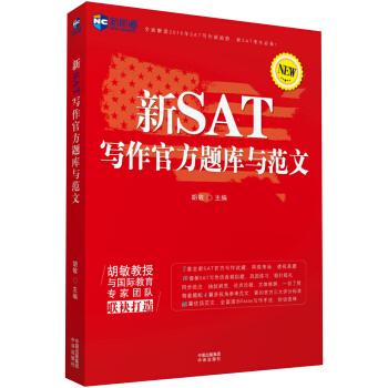 新SAT写作官方题库与范文—新航道英语学习丛书 pdf epub mobi txt 下载