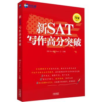 新SAT写作高分突破—新航道英语学习丛书 pdf epub mobi txt 下载