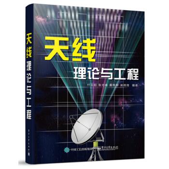 天线理论与工程 pdf epub mobi txt 下载