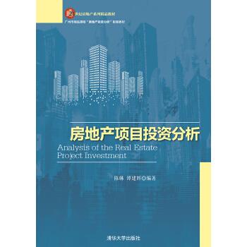 房地产项目投资分析 pdf epub mobi txt 下载