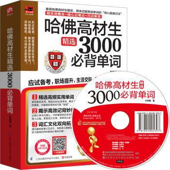 哈佛高材生精选3000必背单词 pdf epub mobi txt 下载