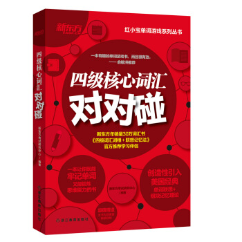 新东方 四级核心词汇对对碰 pdf epub mobi txt 下载