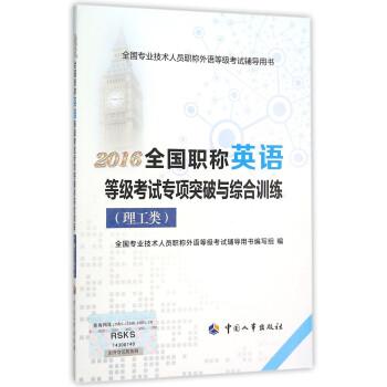2016全国职称英语等级考试专项突破与综合训练(理工类) pdf epub mobi txt 下载