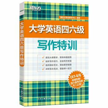 新东方 大学英语四六级写作特训 pdf epub mobi txt 下载