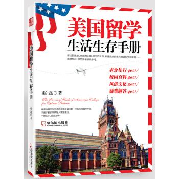美国留学生活生存手册 pdf epub mobi txt 下载