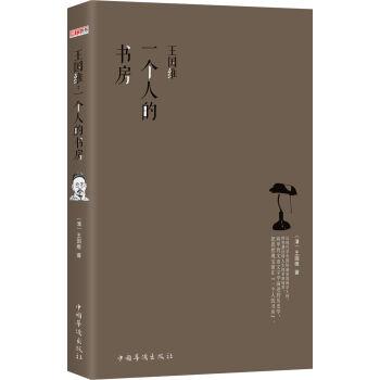 王国维:一个人的书房 pdf epub mobi txt 下载