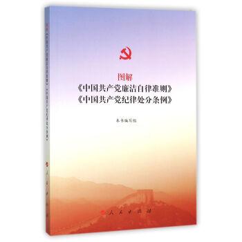 图解 中国共产党廉洁自律准则 中国共产党纪律处分条例 pdf epub mobi txt 下载