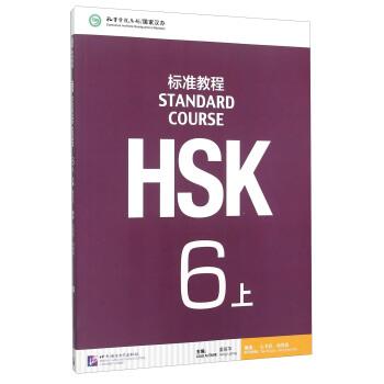 HSK标准教程6(上)(含1MP3)MPR可点读版 pdf epub mobi txt下载