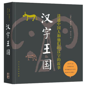 汉字王国 pdf epub mobi txt 下载