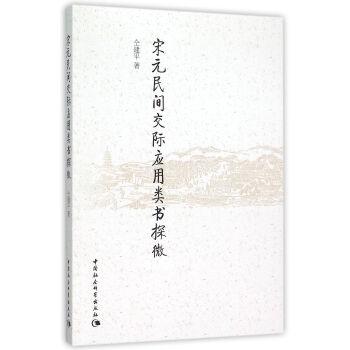 宋元民间交际应用类书探微 pdf epub mobi txt 下载