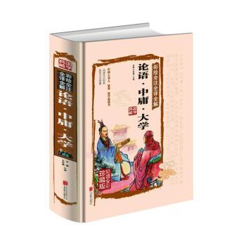 论语·中庸·大学(彩绘全注全译全解) pdf epub mobi txt 下载