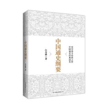 中国通史纲要 pdf epub mobi txt 下载