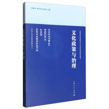 文化政策与治理 [Cultural Policy and Governance] pdf epub mobi txt 下载