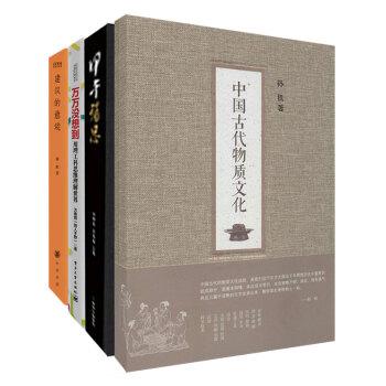 2014年中国好书:建筑的意境+中国古代物质文化+万万没想到+甲午殇思(套装共4册) pdf epub mobi txt 下载
