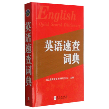 英语速查词典(2016版) [English Quick Search Dictionary] pdf epub mobi txt 下载