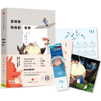宫崎骏和他的世界 pdf epub mobi txt 下载