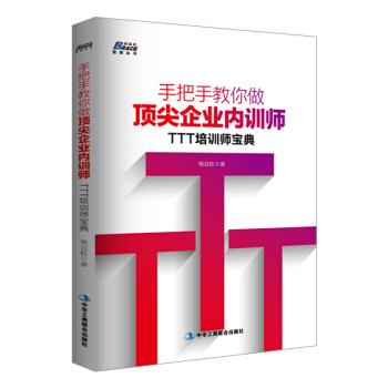手把手教你做顶尖企业内训师:TTT培训师宝典 pdf epub mobi txt 下载
