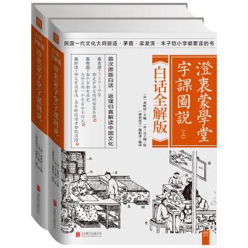 澄衷蒙学堂字课图说:白话全解版(套装全二册) pdf epub mobi 下载