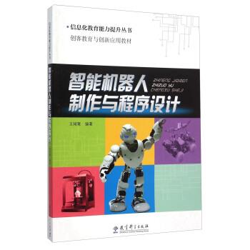 智能机器人制作与程序设计(附光盘) pdf epub mobi txt 下载