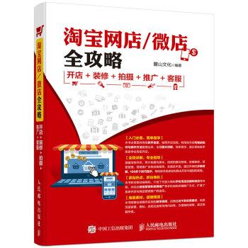 淘宝网店 微店全攻略 开店+装修+拍摄+推广+客服 pdf epub mobi txt 下载