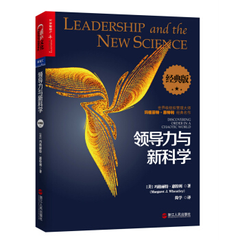 领导力与新科学(经典版) [LEADERSHIP and the NEW SCIENCE] pdf epub mobi 下载