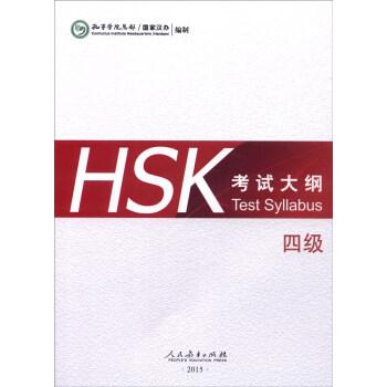 HSK考试大纲 四级 [Test Syllabus] pdf epub mobi txt 下载