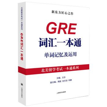 北美留学考试一本通系列:GRE词汇一本通单词记忆及运用 pdf epub mobi txt 下载