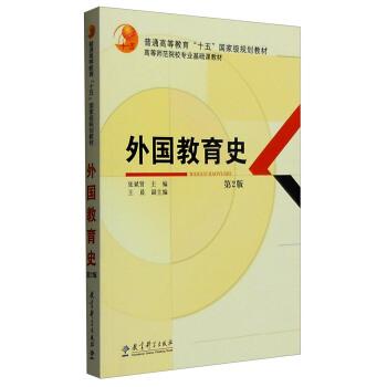 外国教育史(第2版) pdf epub mobi txt 下载