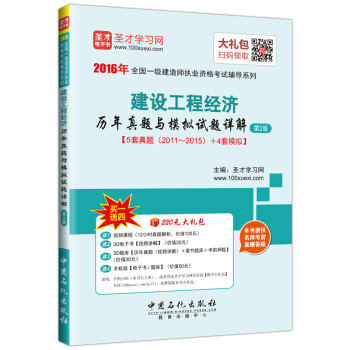圣才教育·全国一级建造师执业资格考试 建设工程经济历年真题与模拟试题详解 第2版(赠送电子书大礼包) pdf epub mobi txt 下载